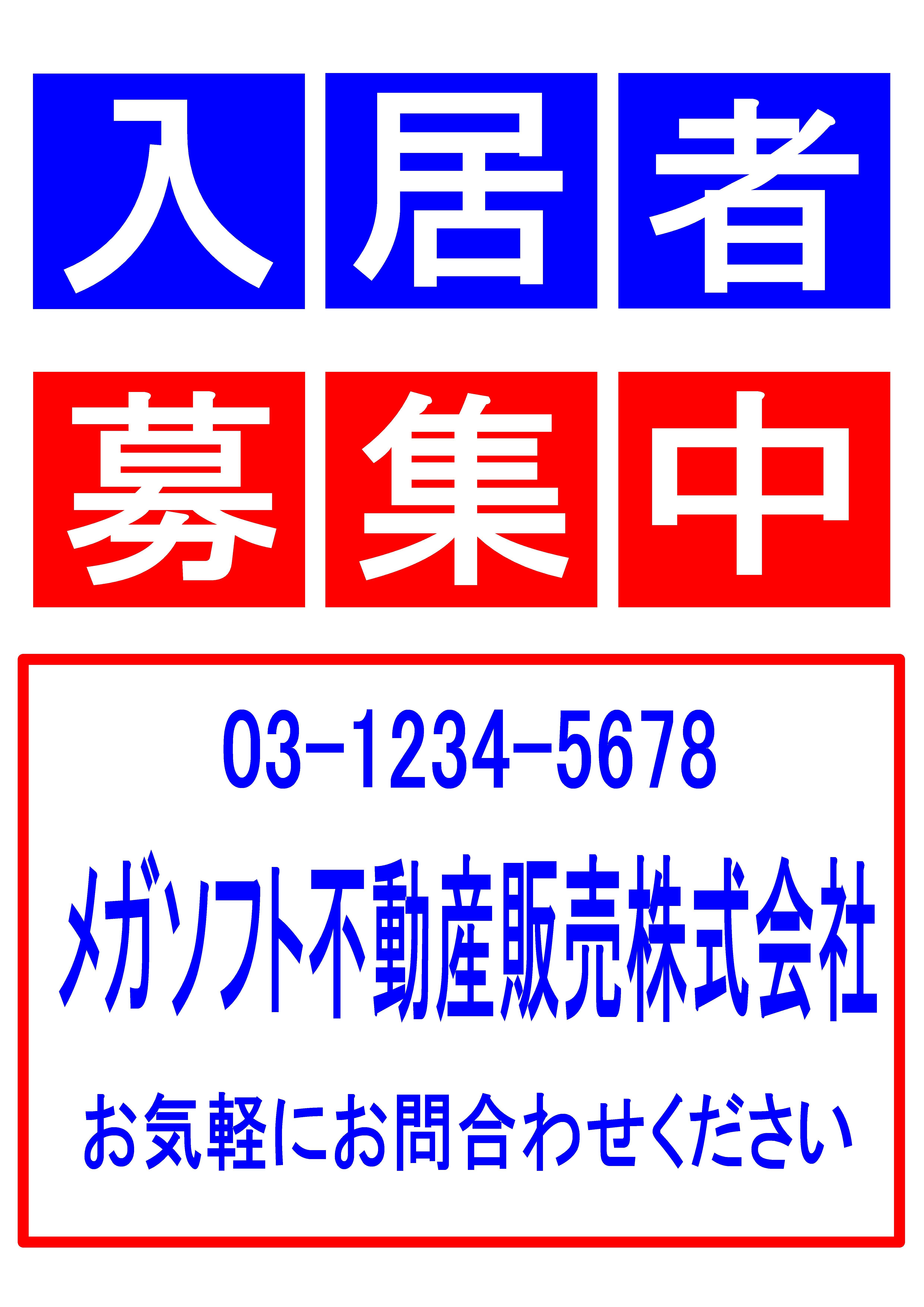 案内板・入居者募集-不動産広告チラシテンプレートのダウンロード
